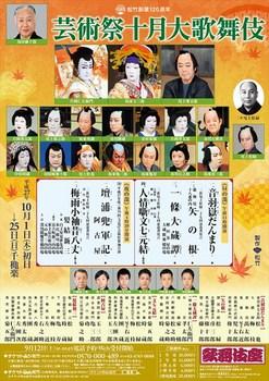 kabukiza_201510ffl_R.jpg